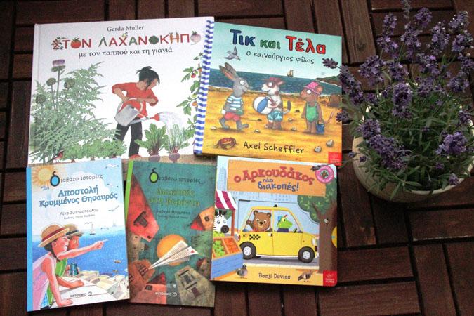 Griechische Kinderbücher zum Sommer-Bibliomagia