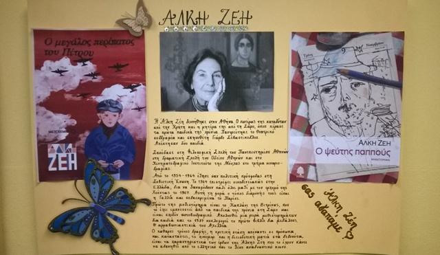 Schülerarbeiten zur Begrüßung von Alki Zei in München