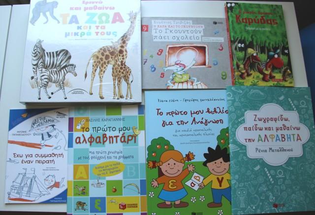 Griechische Kinderbücher zur Einschulung_Empfehlungen Bibliomagia