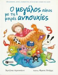 Cover-Ο μεγάλος σάκος με τις ανησυχίες-Patakis