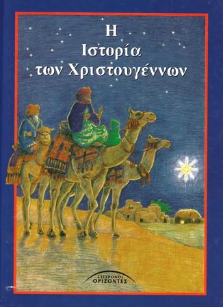 Cover-Istoria_ton_Xristougennon
