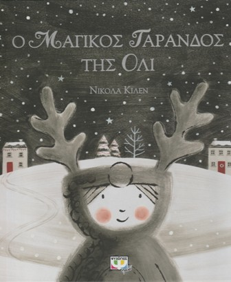 Cover-O_magikos_Tarandos_tis_Oli