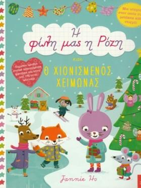 Cover_I_fili_mas_i_Rozi_Xionismenos_xeimonas