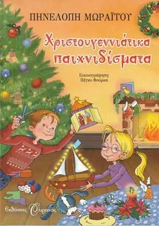 Cover_Xristougenniatika_paixnidismata