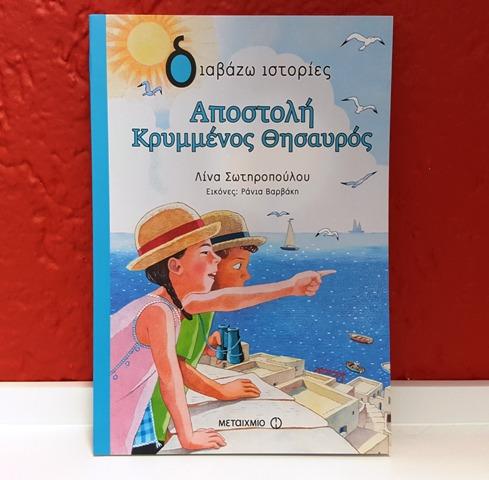 Apostoli_krymmenos_thisavros