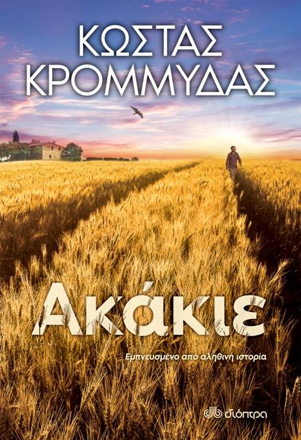 Το νέο μυθιστόρημα του Κώστα Κρομμύδα, Ακάκιε, Εκδόσεις Διόπτρα